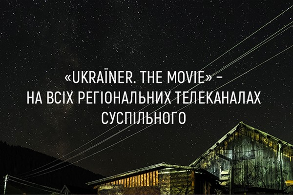 «Ukraïner. The Movie» — на телеканалі UA: ЧЕРКАСИ